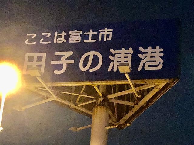 富士市☆田子の浦港
